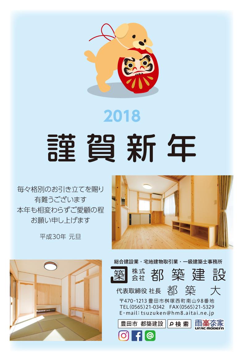 2018 年賀状