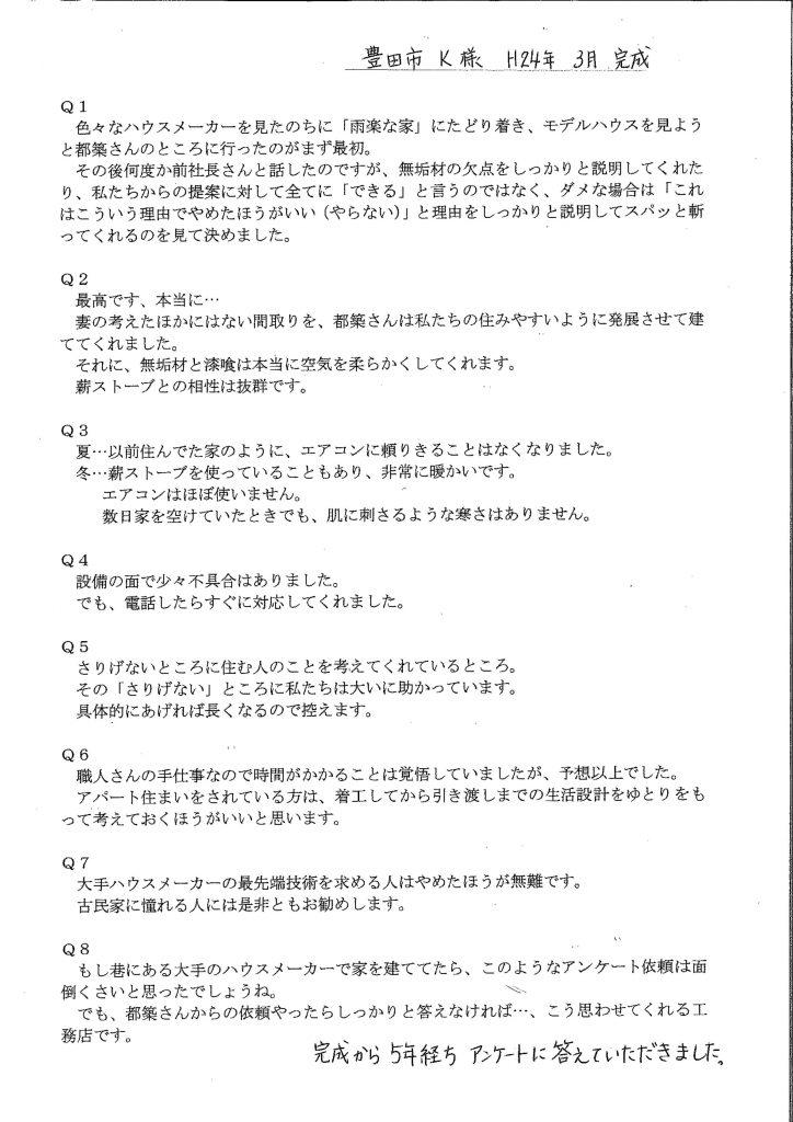 豊田市都築建設の建築したK様邸アンケート