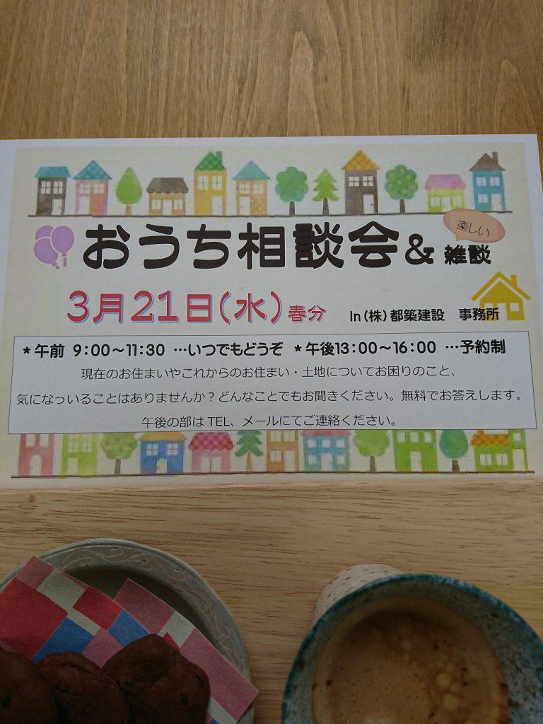 豊田市都築建設のおうち相談会3月