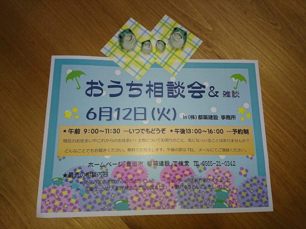 豊田市都築建設のおうち相談会6月