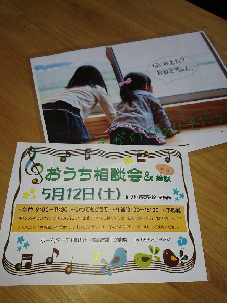 豊田市都築建設のおうち相談会5月