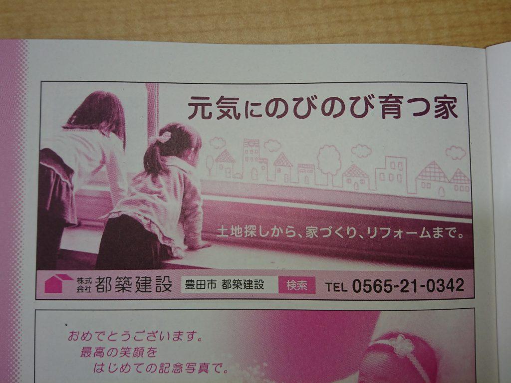 豊田市都築建設の広告