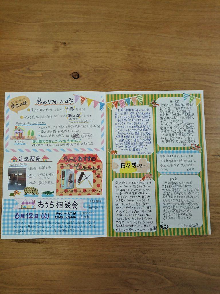 豊田市都築建設の情報誌KURASUNo.4 2-3