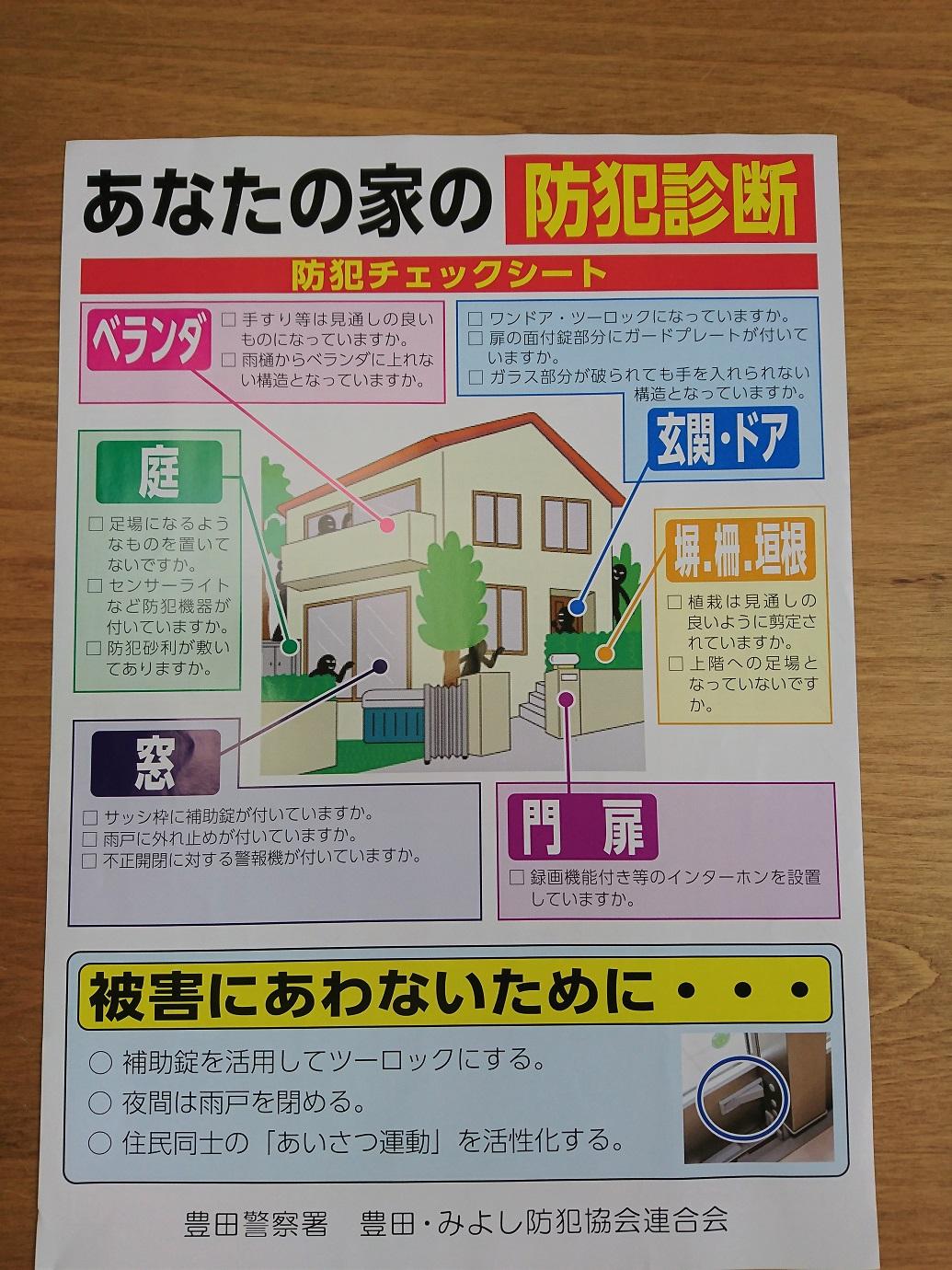 一戸建て住宅の防犯対策2