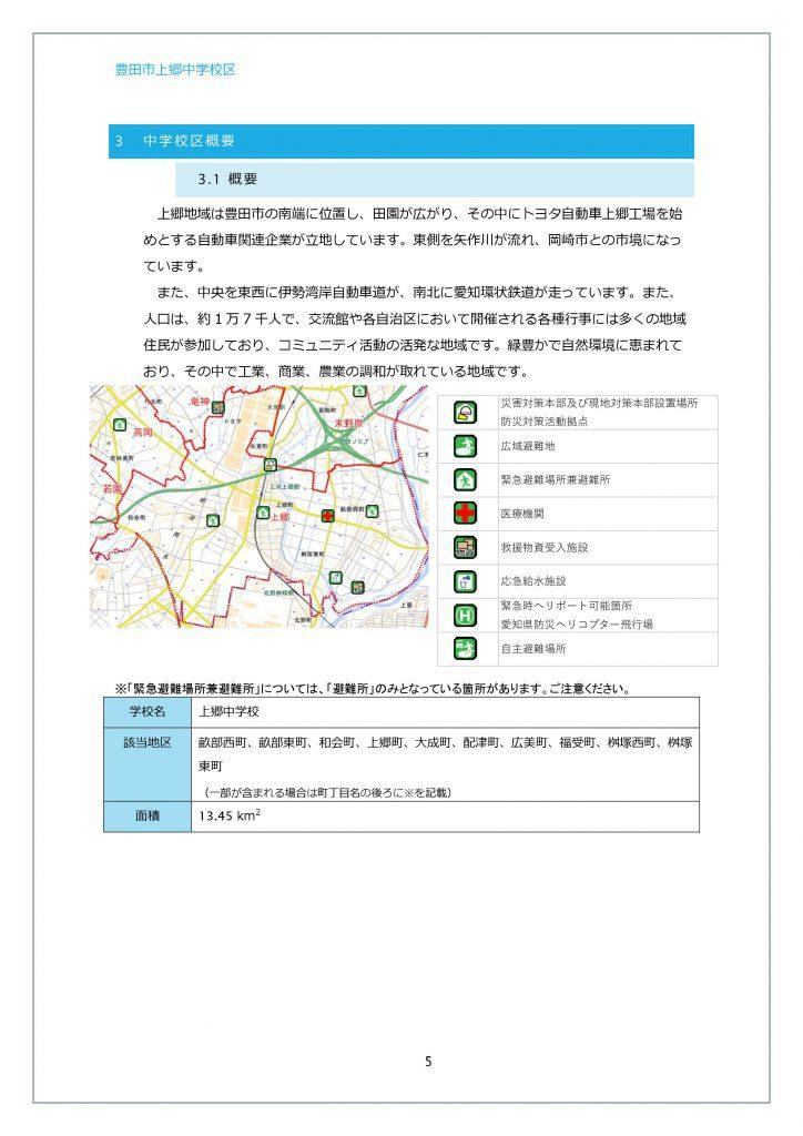 豊田市防災カルテ上郷地区