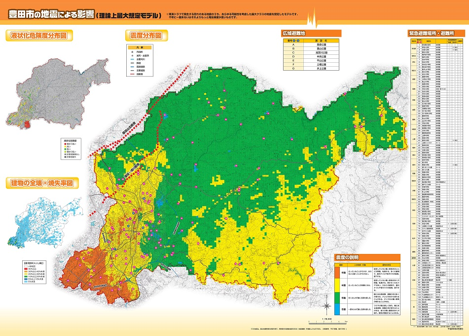 豊田市地震ハザードマップ