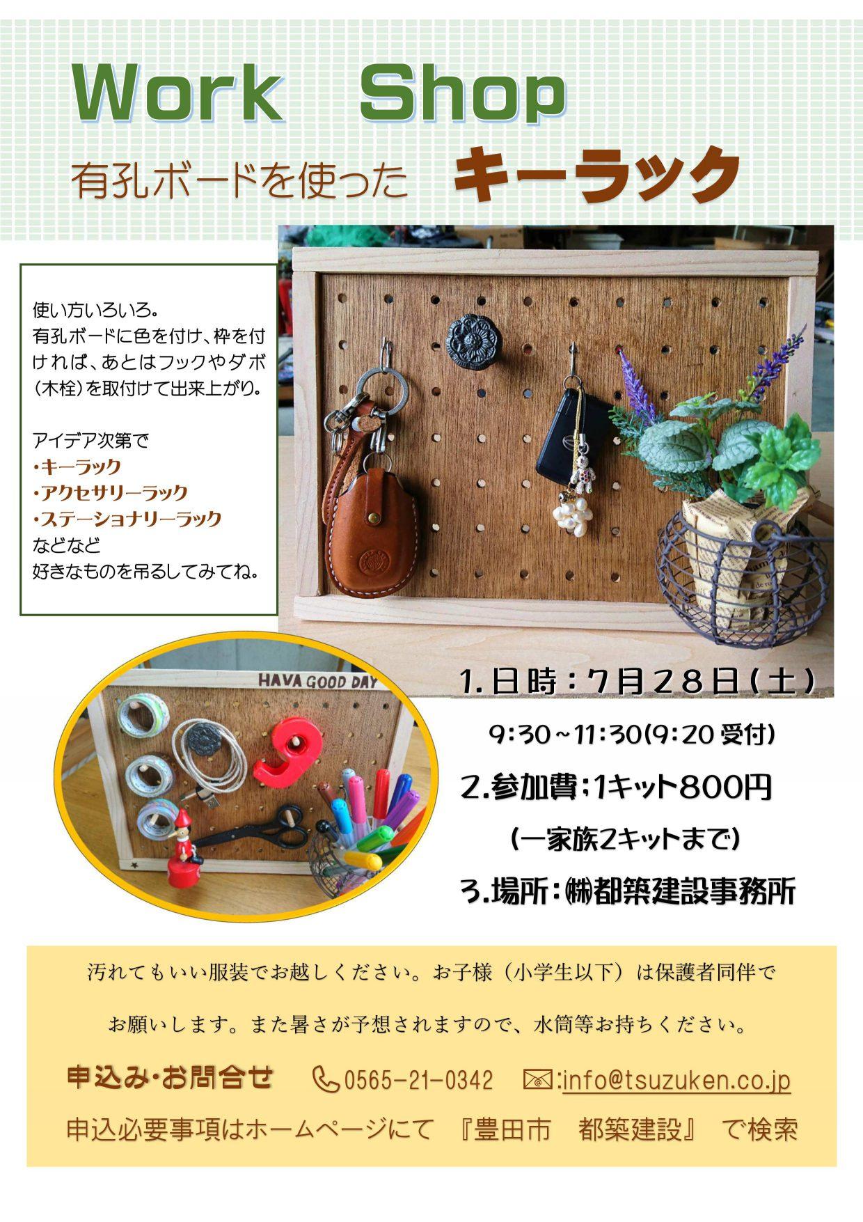 豊田市桝塚西町都築建設のワークショップ2018 チラシ