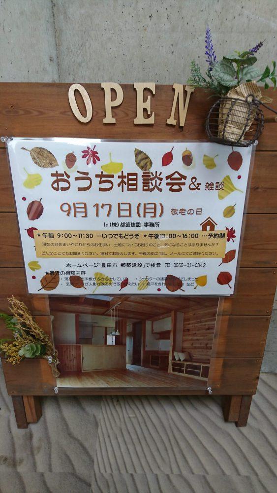 豊田市都築建設のおうち相談会9月