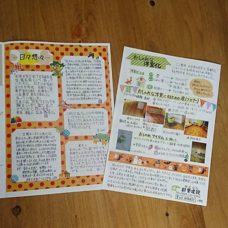 豊田市の工務店都築建設の情報誌『KURASUNo.5』2