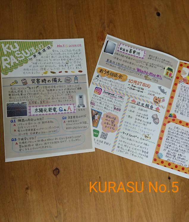 豊田市の工務店都築建設の情報誌『KURASUNo.5』1