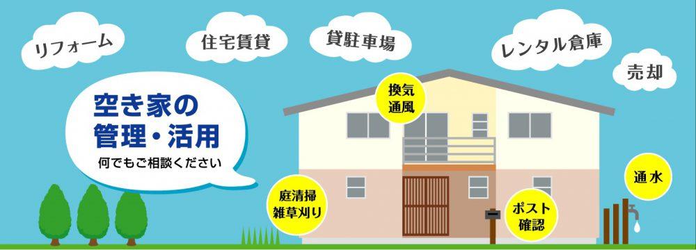 豊田市都築建設の空き家管理サービス・空き家活用何でもご相談ください