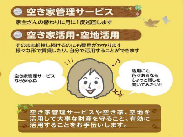 豊田市都築建設の空き家管理サービス・活用