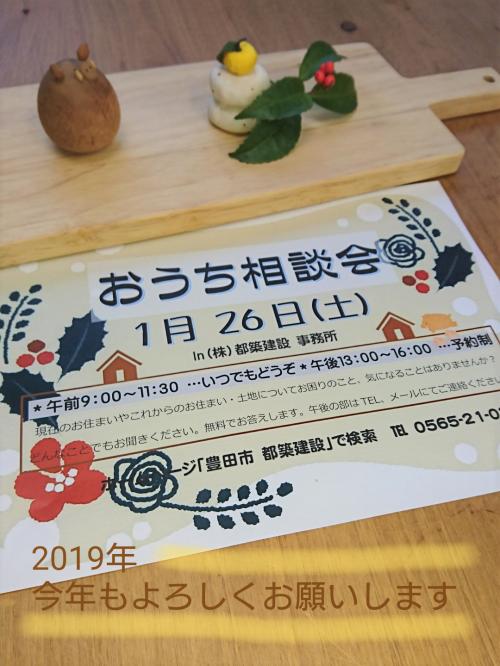 豊田市木の家工務店都築建設の1月おうち相談会
