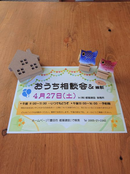 豊田市木の家工務店都築建設の4月木の家相談会