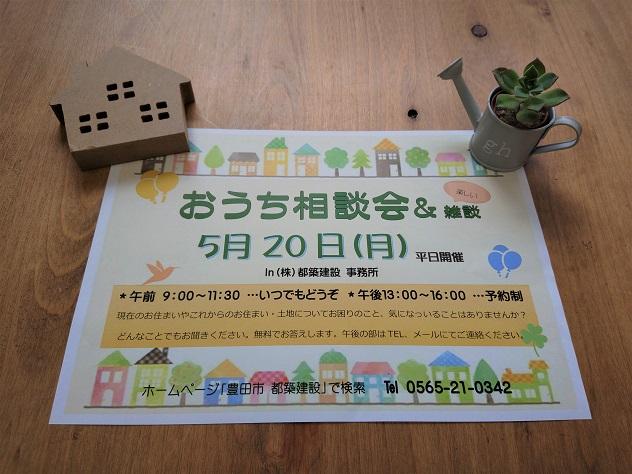 豊田市木の家工務店都築建設のおうち相談会5月のお知らせ
