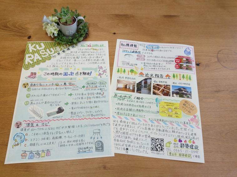 豊田市木の家工務店都築建設の情報誌