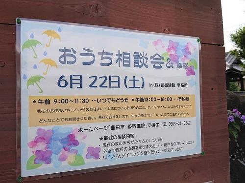 豊田市の木の家工務店都築建設の6月おうち相談会