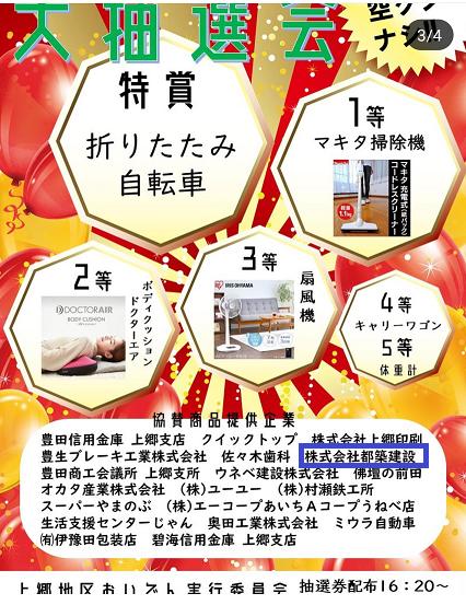 豊田市での祭り上郷おいでん2019のチラシ