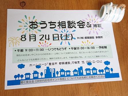 豊田市木の家工務店都築建設おうち相談会8月