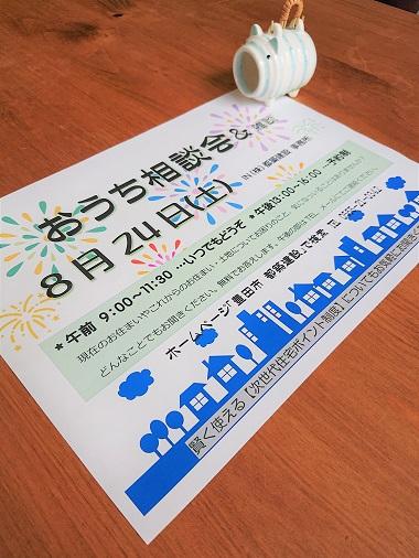 豊田市の木の家工務店都築建設のおうち相談会8月