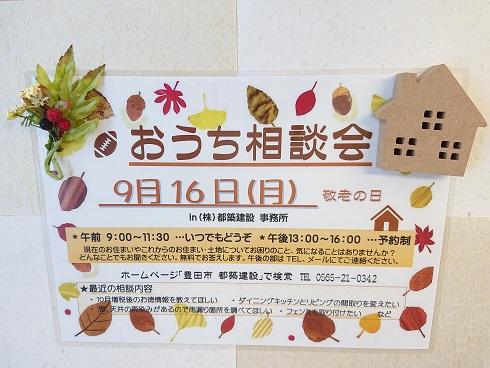 豊田市の木の家工務店都築建設9月おうち相談会