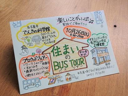 豊田市の木の家工務店都築建設の住まいのバスツアー