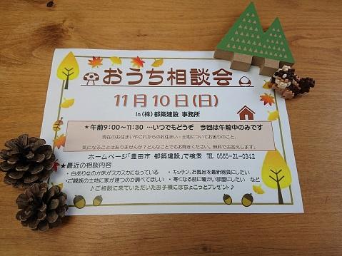 豊田市木の家工務店都築建設の11月おうち相談会