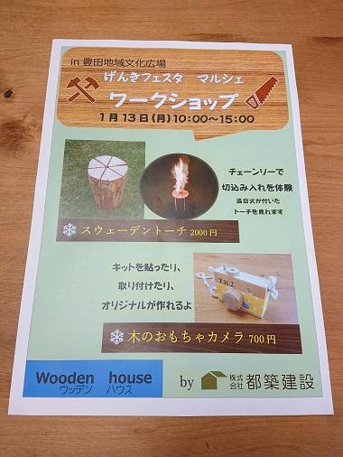 豊田市木の家工務店都築建設の木のワークショップ