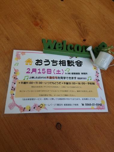 豊田市の木の家工務店都築建設のおうち相談会2月ご案内