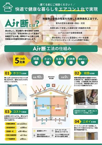 Air断 断熱喚起システム 豊田市の木の家工務店都築建設