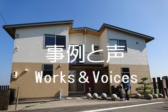 豊田市の木の家工務店都築建設の施工例