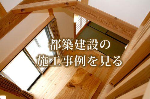 豊田市木の家工務店都築建設の施工事例
