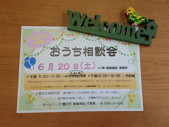 豊田市の木の家工務店都築建設相談会6月