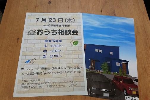 豊田市の木の家工務店都築建設のイベント「おうち相談会7月」