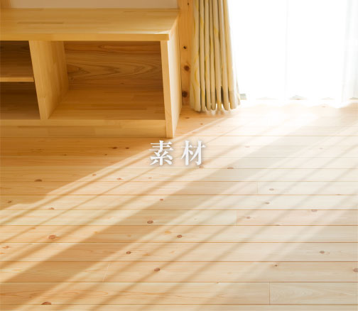 豊田市の都築建設の家づくり素材