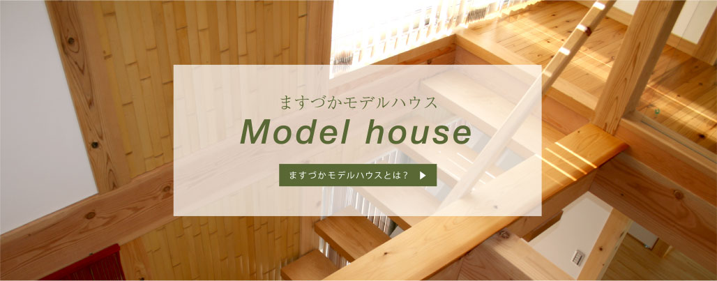 ますづかモデルハウス