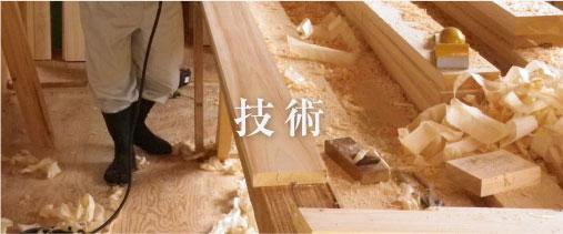 豊田市の都築建設の建築技術