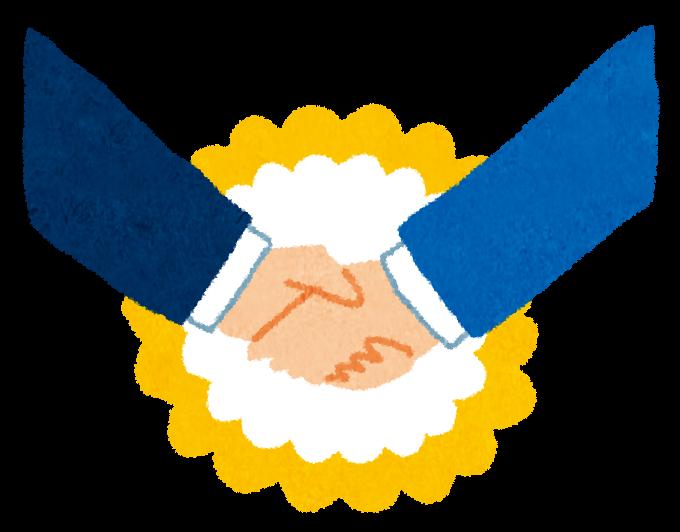 豊田市の資産管理契約