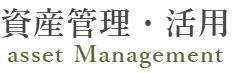 豊田市の資産管理