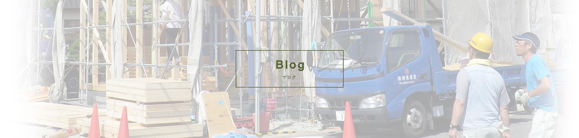 豊田市で家を建てるブログ