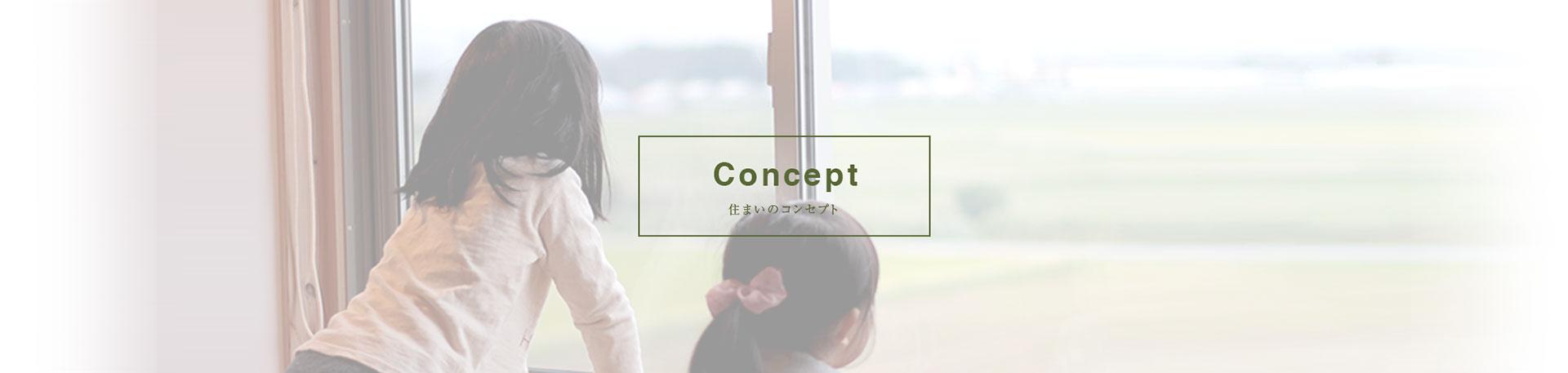 豊田市の注文住宅のコンセプト
