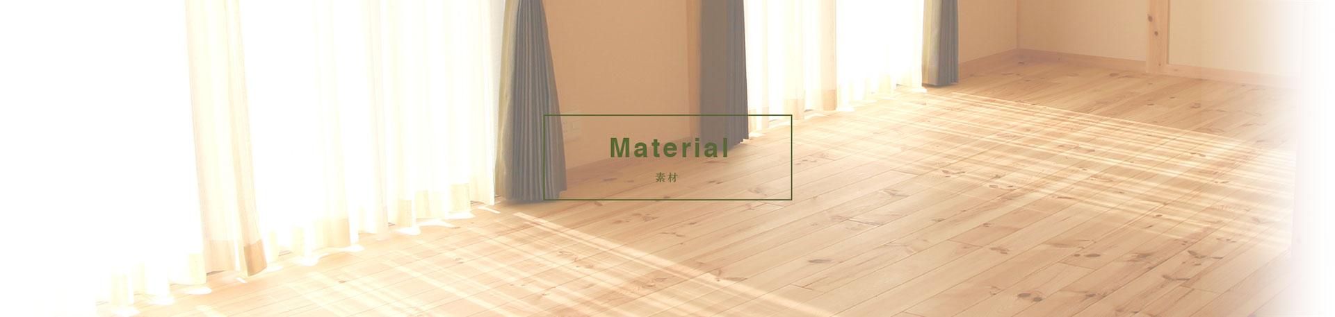 豊田市の自然素材の家
