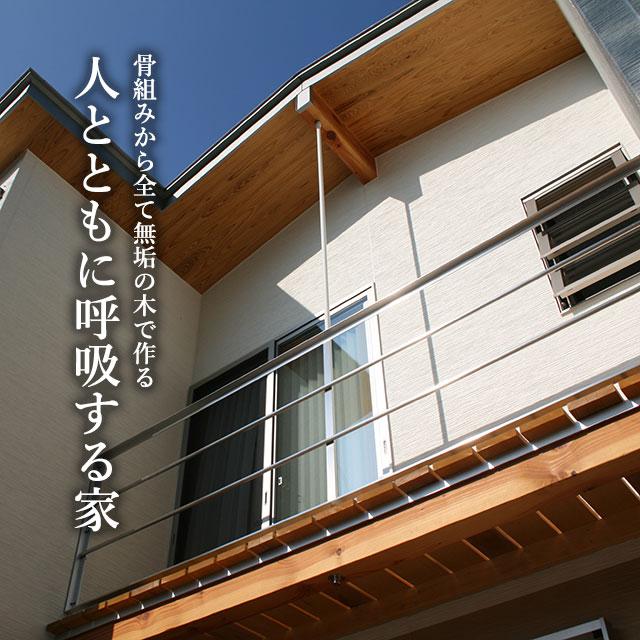 豊田市の新築一戸建て