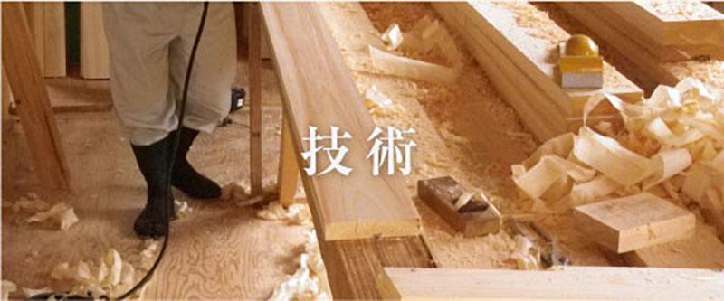 豊田市の新築一戸建て技術