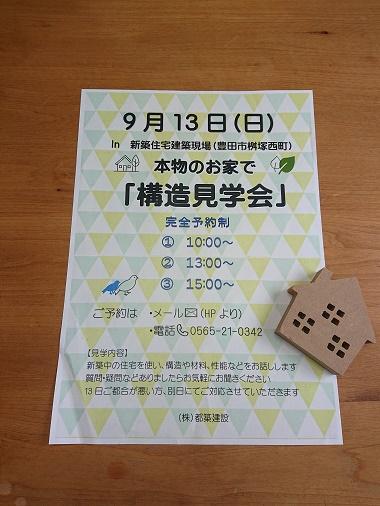 豊田市の木の家工務店都築建設の構造見学会のお知らせ