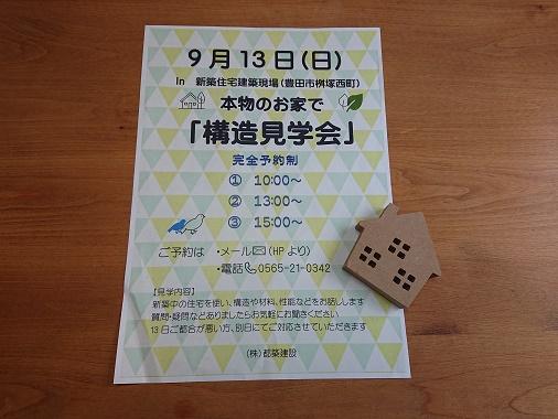豊田市木の家工務店の新築住宅の構造見学会