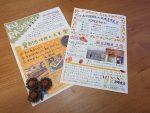 豊田市の木の家工務店都築建設の住まいの情報誌『KURASU』