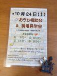 豊田市の木の家工務店都築建設のおうち相談会10月と現場見学会のおしらせ