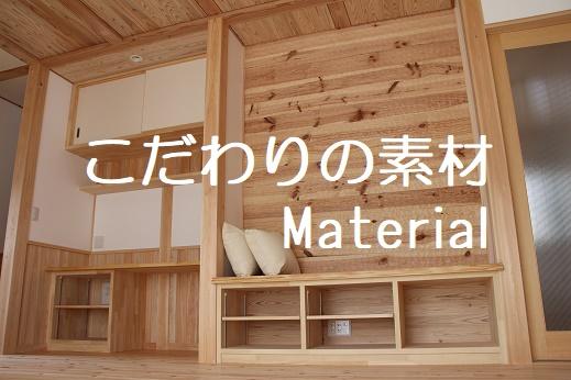 豊田市の木の家工務店都築建設のこだわりの素材