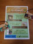 豊田市の木の家工務店都築建設のおうち相談会&木のワークショップ